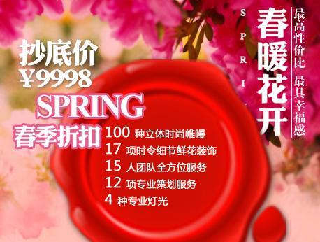 春暖花开,春季折扣